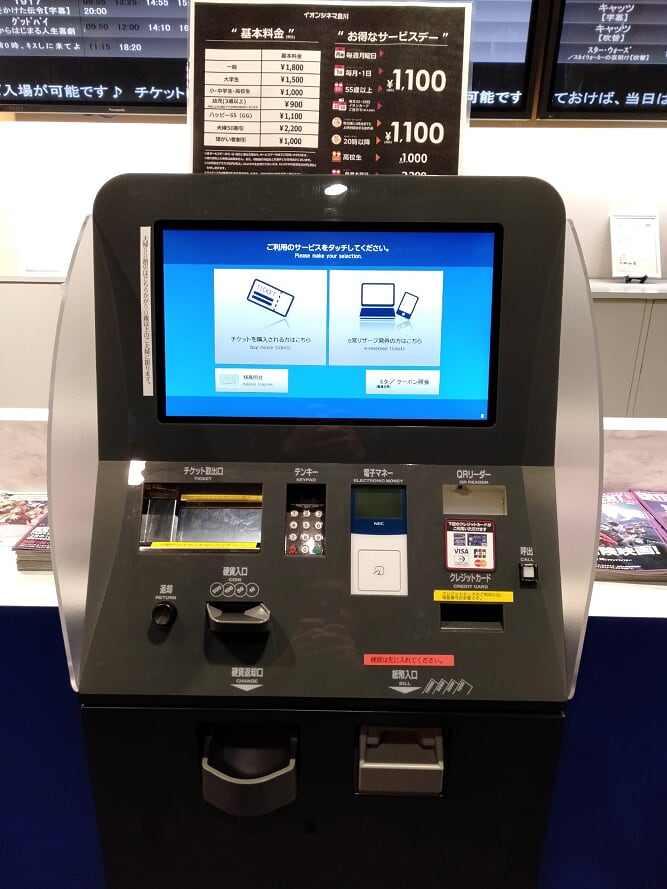 イオンシネマ自動券売機 イオンシネマチケット買い方