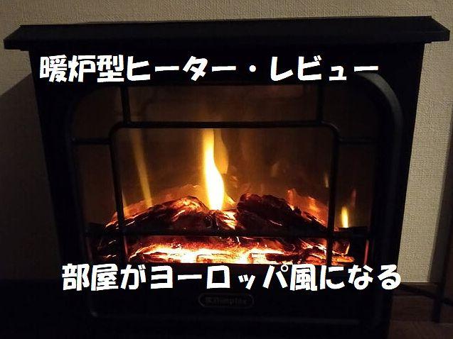 暖炉型ヒーター・口コミ
